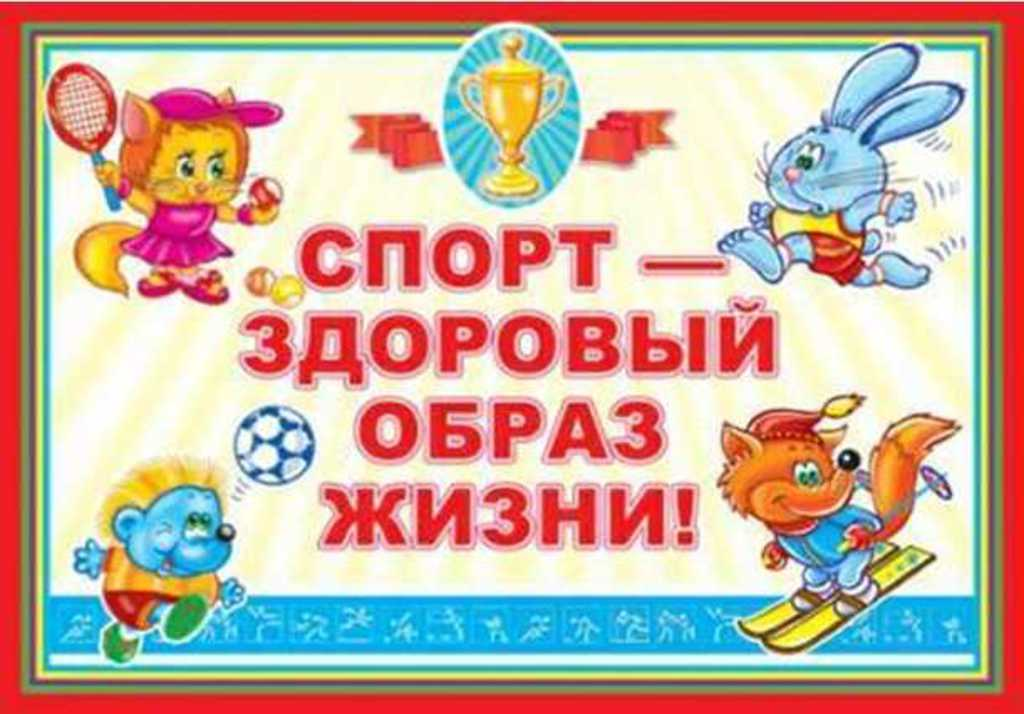Одной из основных задач работы нашего детского сада является обеспечение охраны жизни , укрепление здоровья детей...
