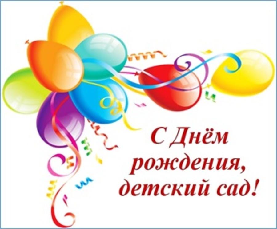 Открытка с днём рожденья детский сад 119